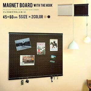 マグネットボード 壁掛けフック付きマグネットボード 45×60cm おしゃれ ウォールパネル 掲示板 ウォールフック 案内板 ピンレス 保育園 幼稚園 学校 カフェ キッズルーム