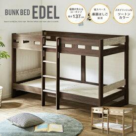 【代引不可】2段ベッド ロータイプ 二段ベッド コンパクト おしゃれ ベッド キッズ 子供部屋 シンプル 男の子 女の子 低め 垂直はしご エーデル/ 2段ベッド EDEL