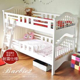 《3%OFFクーポン配布中》【送料無料】2段ベッド 二段ベッド 女の子が喜ぶプリンセススタイル Barbie2〔バービー2〕 子供用 シンプル 上下分離 可愛い 安全設計 すのこ 耐震