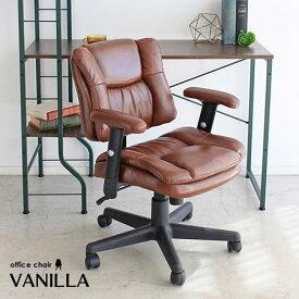 【送料無料】【チェアー VANILLA-バニラ- 】 チェア チェアー PCチェア 椅子 イスチェアチェアー ロッキング アームレスト調整 高さ調整 レトロ アンティーク調