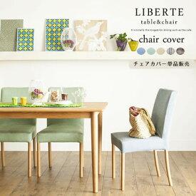 チェア 椅子 『 Liberte専用 チェアカバー1枚 リベルテ 』 北欧 おしゃれ かわいい カバーリング 無地 チェック柄