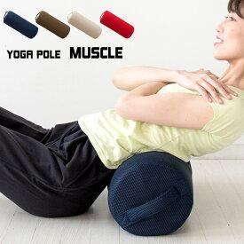 ヨガポール ショート クッションポール ヨガボルスター ストレッチ 頭痛 肩こり 腰痛 健康管理 ヨガ/ ヨガポール muscle
