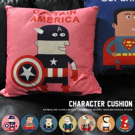 クッション ナチュラルリネン ヒーロー 映画 アメコミデザイン おしゃれ かわいい キャプテンアメリカ スーパーマン バットマン ジョーカー マイティソー ウルヴァリン フラッシュ/ キャラクタークッション