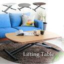 昇降テーブル 120 リフティングテーブル 昇降式テーブル 昇降式ダイニングテーブル 木製 テーブル リフトテーブル 円卓 バタフライテーブル 両肩バタフライ バタフライ式 伸長式 テーブル ダイニン