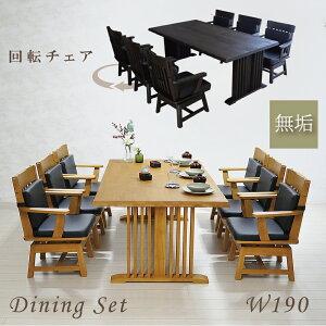 ダイニングテーブルセット 6人掛け ダイニングセット 和風 和室 大きい 大きめ 広め ダイニング 7点セット 食卓セット 和モダン ラバーウッド無垢 回転式チェア 浮造り ダークブラウン 回転