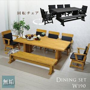 ダイニングテーブルセット 6人掛け 7人掛け 8人掛け 7点 ダイニングセット 和風 和室 大きい 大きめ 広め ダイニング7点セット 食卓セット 和モダン 8人掛け ベンチ ラバーウッド無垢 回転式