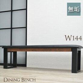 ダイニングベンチ ダイニング用 ベンチ 144 長椅子 椅子 食卓用 食堂用椅子 ウォールナット デザイナーズ いす イス ベンチ単品 ウォルナット PVC