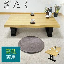 座卓 120 和風 角座卓 和モダン ローテーブル 座卓テーブル 和室 テーブル 天板厚 高さ変更 ちゃぶ台 なぐり 木目 ブラック脚 センターテーブル 応接テーブル 高さ34cm 高さ70cm