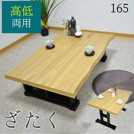 座卓 165 座卓テーブル 和モダン ローテーブル センターテーブル 和室 テーブル 応接テーブル ちゃぶ台 なぐり ナチュラル ブラウン ダイニングテーブル