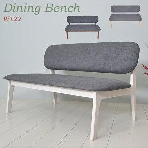 ダイニングベンチ 背もたれ付き 3人 2人 120 ダイニングソファ ソファ ベンチ ベンチソファ 布 待合室 長椅子 待合用 腰掛 ダイニングチェア