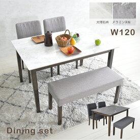 ダイニングテーブルセット 4人掛け ベンチ 北欧 おしゃれ 4人用 大理石風 メラミン 高級感 清潔 水拭き 子ども ファブリック ウレタン 幅120 マンション 新築 省スペース ダイニング テーブル チェア