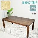 ダイニングテーブル 無垢 無垢材 テーブル 180 木製 カフェ風 ダイニング おしゃれ ウォールナット オーク 総無垢 6人…