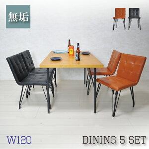 ダイニングテーブルセット4人掛け 北欧 無垢材 おしゃれ 木製 ダイニングテーブル ヘリンボーン カフェ風 ヴィンテージ コンパクト ひとり暮らし 4人用 ダイニング5点セット ダイニングセッ