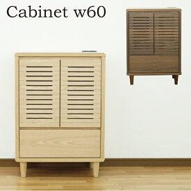 キャビネット 60 木製 収納棚 リビング収納 棚 サイドボード リビングボード 脚付 コンセント付き FAX台 完成品
