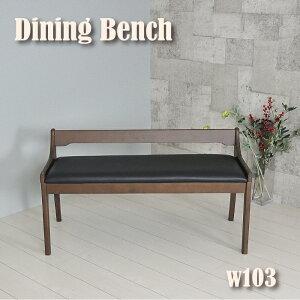 ダイニングベンチ ベンチ 2人掛け 2人 無垢 背もたれ付き 低め リビングダイニング シンプル 清潔 PVC モダン 長椅子 子ども 食卓椅子
