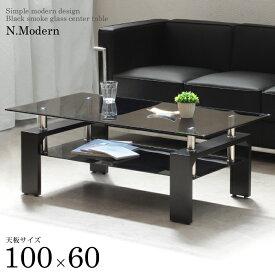 幅100×60cm ガラステーブル 天板 スモークガラス ブラックガラス下棚付き ガラスセンターテーブル 幅100cm センターテーブル リビングテーブル コーヒーテーブル 応接テーブル カフェテーブル ローテーブル ブラック 黒 シンプル モダン 強化ガラス
