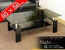 "《95×50cm幅!オリジナルテーブル「night-ナイト」》""天板強化スモークガラス&下段ブラックガラス仕様!ガラスセンターテーブル「Black N.mode..."