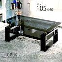 《OPUSオーパス-幅105cm×60cm》デザインスモークガラス+下段ブラックガラステーブルセンターテーブルリビングテーブルモノトーン系クールコーヒーテーブル...