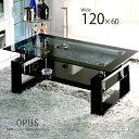 《OPUSオーパス-幅120cm×60cm》デザインスモークガラス+下段ブラックガラステーブルセンターテーブルリビングテーブルモノトーン系クールコーヒーテーブル...