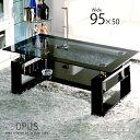 《OPUSオーパス-幅95cm×50cm》デザインスモークガラス+下段ブラックガラステーブルセンターテーブルリビングテーブル…