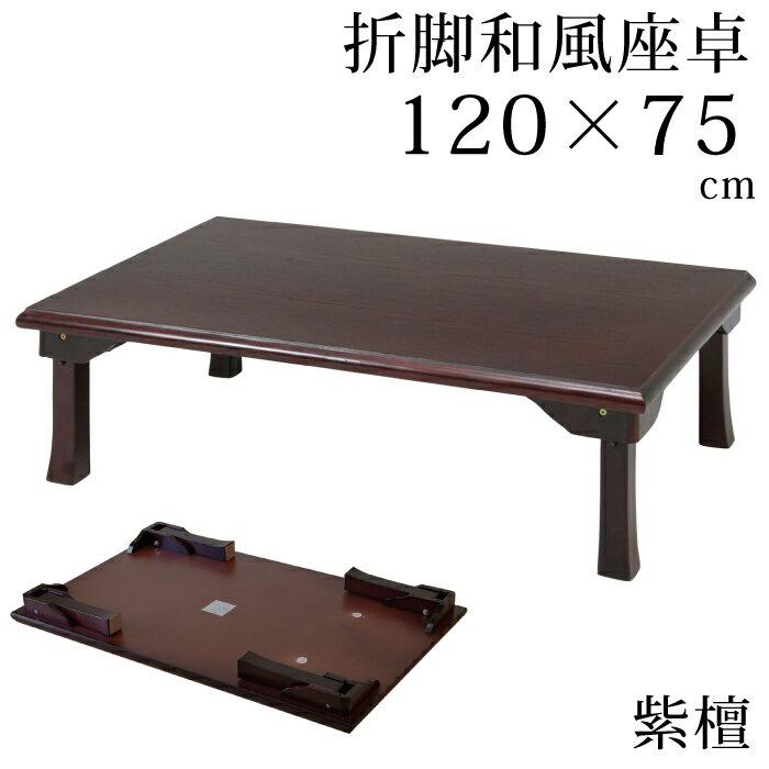 座卓 長方形 折りたたみ可能 幅120cm 折脚和風座卓 紫檀色 センターテーブル 折れ脚 テーブル リビングテーブル 長方形テーブル ロータイプテーブル ローテーブル ちゃぶ台 卓袱台 折りたたみ式 折り脚 省スペース 紫檀色