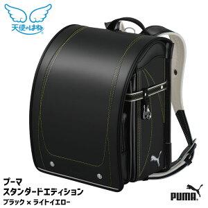 ランドセル プーマ 天使のはね(R) 男の子 日本製 2022年度モデル プーマスタンダードエディション 子供用カバン スタディバッグ 鞄 PUMA A4フラットファイル対応 ワンタッチロック 全国一律送