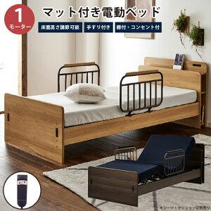 電動ベッド シングルサイズ 1モーター マット付き サイドガード2個付き シングルベッド 介護ベッド 介護用品 電動リクライニングベッド カバーリング仕様 マットレス付き 手すり付 木目調