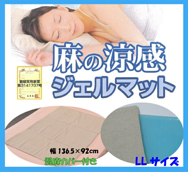 幅136×92cm LLサイズ冷却ジェルマット 混麻カバー付き 冷感ジェルパッドひんやり冷却マット 冷蔵不要 そのままでひんやり 熱帯夜 節電 節約対策 快眠サポート エコグッズ 省エネ ※夏寝