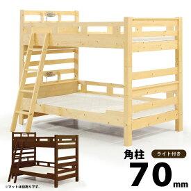 2段ベッド 棚付き 照明付 二段ベッド 70mm 角柱 シンプル パイン材 木製 ベッド 2段ベット 子供用ベッド 子供ベッド 分割 シングルベッド シングルベット ボトムベッド ボトムベット すのこベッド スノコベッド 丈夫 ナチュラル ブラウン