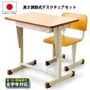 [国産] 全学年対応 学校用 机 デスク + チェア 2点セット 新JIS規格適合 高さ調節機能付き 可動式 学校用デスク+椅子…