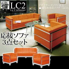 店舗・業務用向け 3pソファ+1pソファ×2台の応接ソファ3点セット ル・コルビュジェLe CorbusierLC2-grand comfort-レプリカ仕様応接ソファー3点セット「クール2」応接3点セットソファセット 合皮PUレザーレザー張り オレンジ暖色系