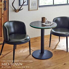 ダイニングテーブル セット 3点セット 2人掛け チェア2脚 カフェダイニング スチール ブラウン・ブルー・グリーン 食卓3点セット ヴィンテージ風 レトロモダン カフェテーブル コンパクト ブルックリン スタイル