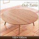 テーブル センターテーブル 木製 オーク 無垢 ローテーブル 円形 北欧 リビングテーブル 丸テーブル 円卓 ラウンドテ…
