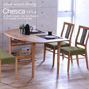ダイニングテーブル セット 4点セット ベンチ 収納付き ラック付き 無垢 4人掛け 北欧 幅150cm 木製  おしゃれ ナチュラル オイル仕上げ チェアカバーは選べる2色 グリーン オレンジ