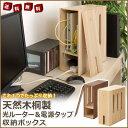 ルーターボックス 桐製 日本製 完成品 ケーブルボックス コンセントボックス コードボックス ケーブル整理 コード収納 周辺機器整理 モデム収納 | ひかり電話対応ルーター&電源タップ収納ボックス |
