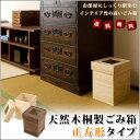 ゴミ箱 ふた付き おしゃれ ダストボックス 桐製 木製 天然木 日本製 国産 ごみ箱 おしゃれ インテリア 完成品 | 天然…