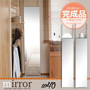 大型ミラー鏡全身姿見鏡突っ張り式40センチ幅枠なしミラー