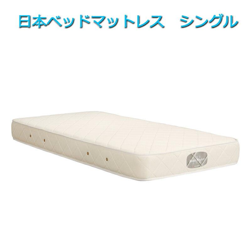 マットレス 日本ベッド ビーズ ポケットコイル 612ベーシック 送料無料 数量限定 【シングル】