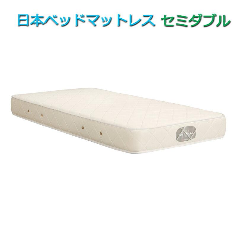 マットレス 日本ベッド ビーズ ポケットコイル 612ベーシック 送料無料 数量限定 【セミダブル】