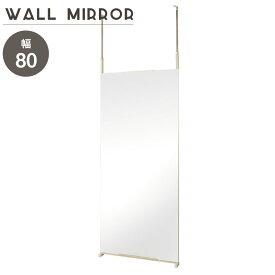 【鏡 全身】 鏡 姿見鏡 突っ張り式 壁面鏡 大型ミラー 壁面ワイドミラー 大型鏡 幅80センチ