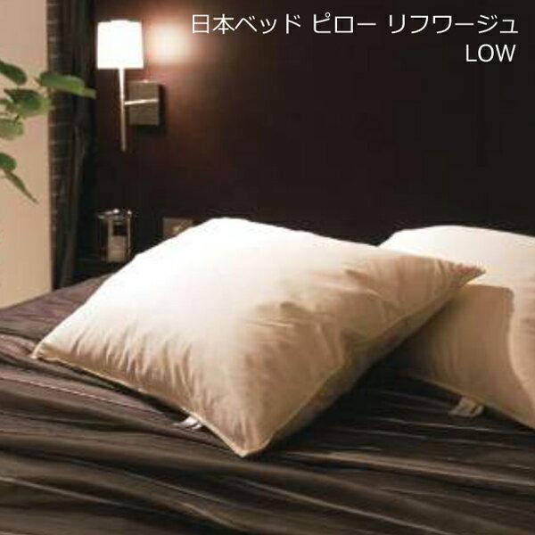 枕 ピロー 日本ベッド リフワージュ LOWタイプ 50688 【送料無料】