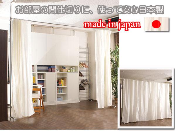 【間仕切り】【パーテーション】つっぱり式 目隠しカーテン 5色 ホワイト・ブルー・ブラウン・グリーン・ピンク