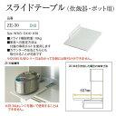 スライドテーブル パモウナ食器棚 炊飯器 ポット用 スライドテーブル オプション ZE-30