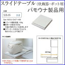 パモウナ食器棚 炊飯器・ポット用スライドテーブル オプション XH-35(XS-35)