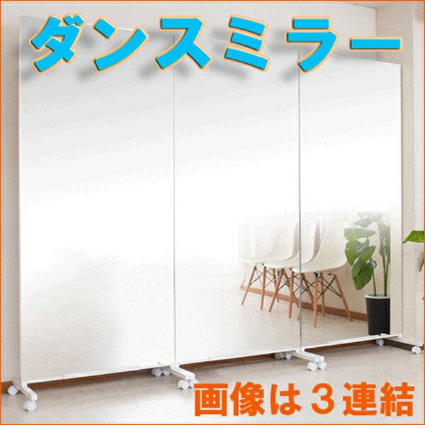 大型ミラー ダンスミラー スタンドミラー 姿見 大きな鏡 キャスター付き大型ミラー 日本製 鏡 全身 かがみ 送料無料(一部地域を除く)