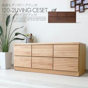 たんすローチェスト幅120cm2段二段ナチュラルホワイトタンスチェストローボードリビング収納収納タンス箪笥木製