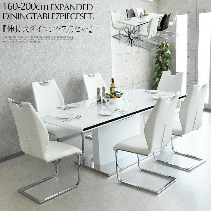 【送料無料】ダイニングテーブルセット 伸縮 伸長 6人掛け 食卓テーブル ホワイト 160cm 200cm ダイニング7点セット ダイニングチェア 食卓セット シンプル デザイン 6人用 おしゃれ テーブル いす イス 椅子 6脚 北欧