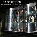 【新生活応援】コレクションボード 幅150 LEDライト付き ワンピースフィギア コレクションケース 背面ミラー キュリオケース コレクションボックス フィギア...