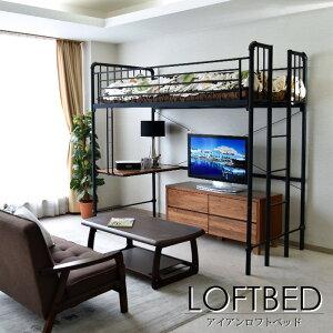 ベッドロフトベッドパイプベッドマット付きシングルベッドシステムベッドデスク付きハシゴモダンオシャレ子供用大人用三つ折りマットパームマット