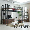 【送料無料】 ベッド ロフトベッド パイプベッド シングルベッド システムベッド デスク付き 階段ハシゴ モダン オシ…